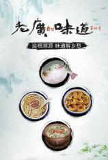 老广的味道 第四季 Lao Guang Wei Dao S04