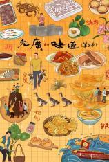 老广的味道 第五季 Lao Guang Wei Dao