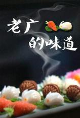 老广的味道 第三季 Lao Guang Wei Dao S03