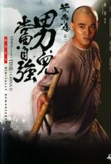 黄飞鸿 2:男儿当自强 Once Upon a Time in China 2